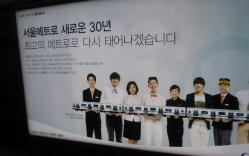 _seoulsubway8.jpg