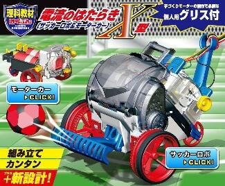 サッカーロボX型