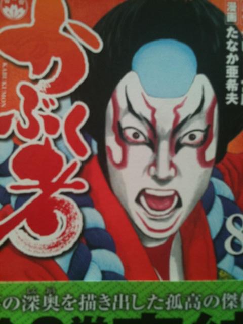 kabukumono_20101013175601.jpg