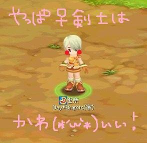 20110902-1-世奈