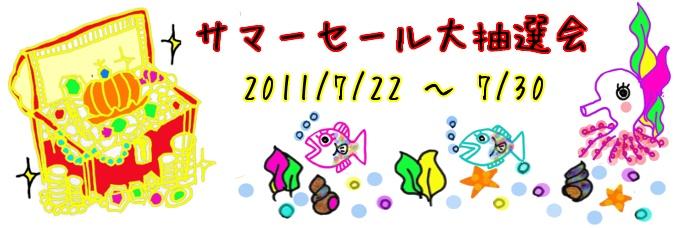 2011SS.jpg