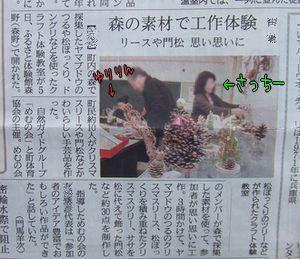 091208-newspeper1.jpg