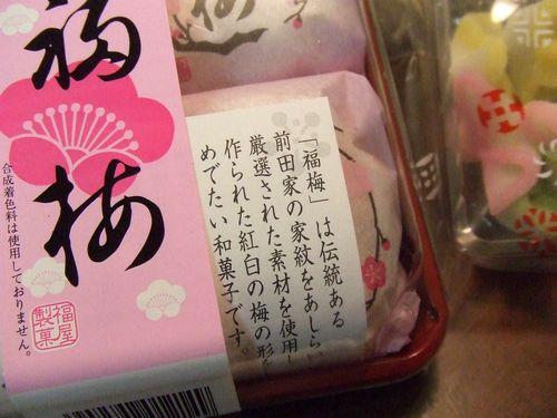 091229-omiyage5.jpg