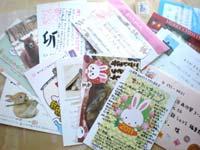 お手紙、年賀状、ありがとうv
