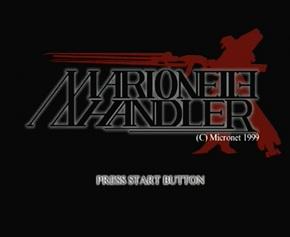 マリオネットハンドラー