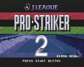 Jリーグプロストライカー2