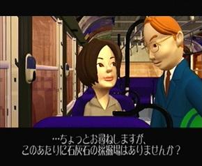 東京バス案内(ガイド)