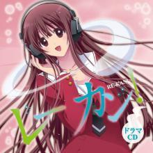 レーカン!CD