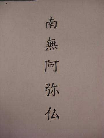仏教会写経イベント 7-23-11 025