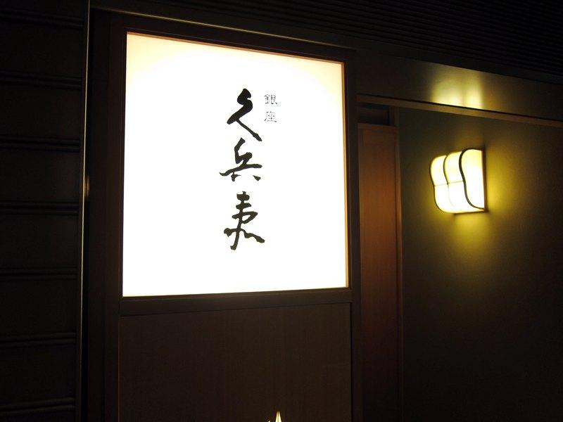 銀座 久兵衛@帝国ホテル大阪