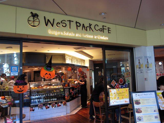 ウエストパークカフェ