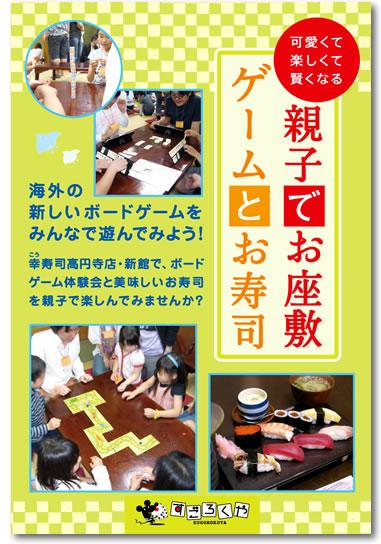 2011.1~3 寿司ランチゲーム会チラシ