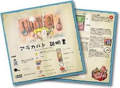 アラカルト:日本語説明書