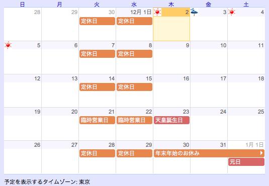 2010年12月のカレンダー