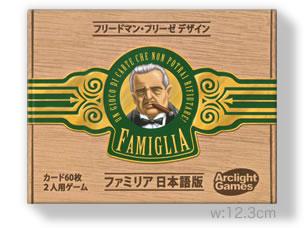 ファミリア(日本版):箱