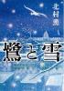 鷺と雪-J
