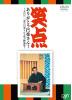 三遊亭円楽-J