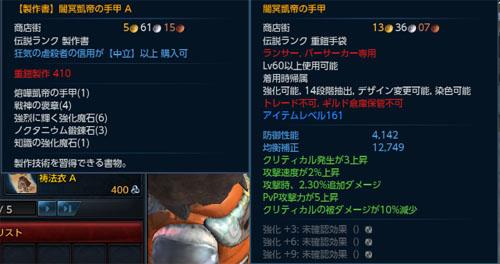 TERA_ScreenShot_20130911_171204.jpg