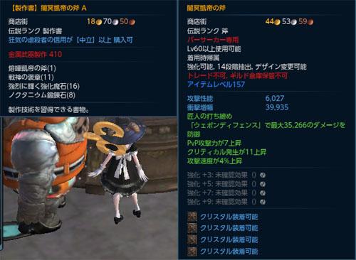 TERA_ScreenShot_20130911_171220.jpg
