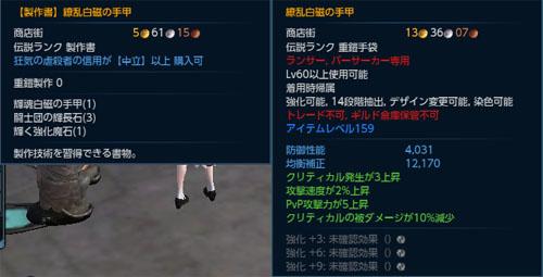 TERA_ScreenShot_20130911_171220_20130911212253f33.jpg