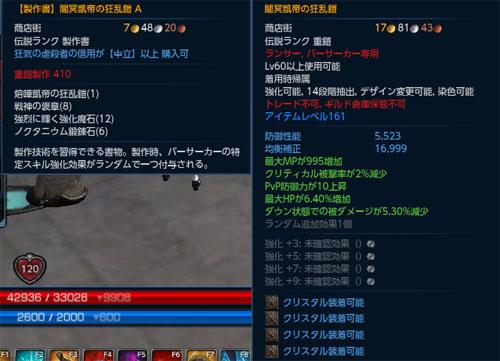TERA_ScreenShot_20130911_171220_20130911212635846.jpg