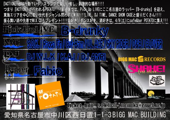 ACTINO-Vol.4-裏web