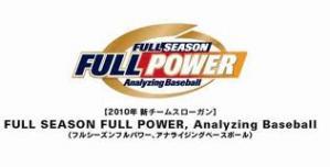 fullpower.jpg