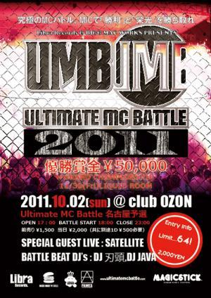 umb2011-nagoya.jpg