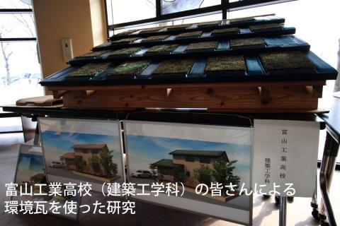 富山工業高校(建築工学科)の皆さんによる 環境瓦を使った研究
