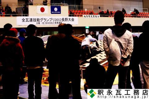 全瓦連技能グランプリ2012長野大会01結果発表