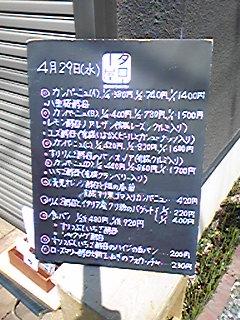 img20090430_2.jpg