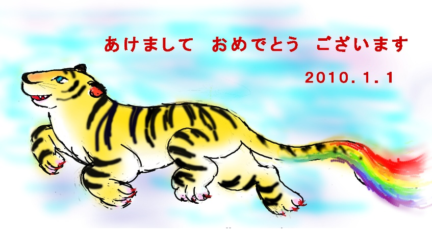 091220年賀