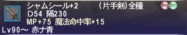 魔命シャムシール+2