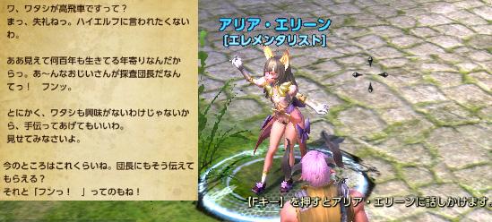 TERA_ScreenShot_70.jpg