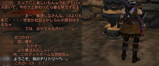 c9_ss303.jpg