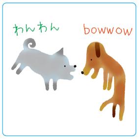 日本の犬と米国の犬