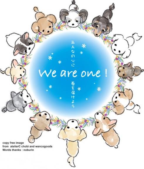 we are one 201103_0fd3eb01342e01e0e6ba75f2c86f135b