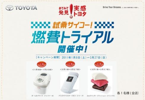 ネッツトヨタ千葉|イベント情報ページ