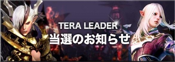 TERA_当選