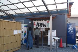 udon-ikegami-mise.jpg