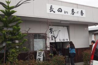 udon-kanoka-mise.jpg