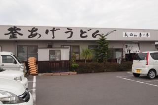 udon-kanoka.jpg