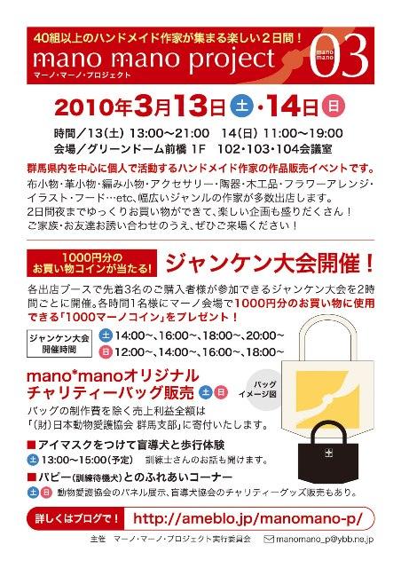 mano_chirashi_02_web.jpg