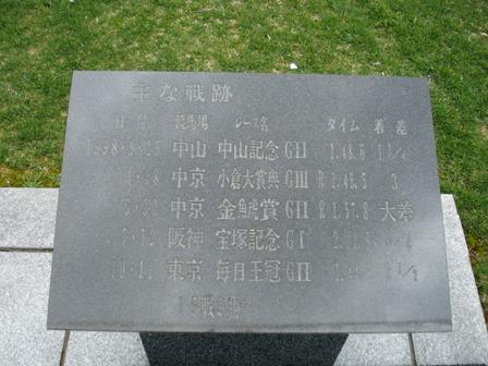 サイレンススズカの墓(4)