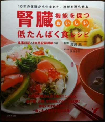 低タンパク食レシピ