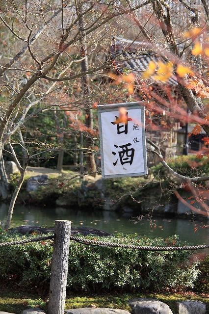 IMG_0338永観堂