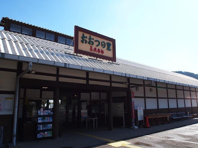 030道の駅