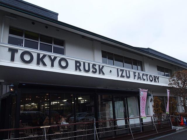 138東京ラスク