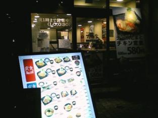 松乃家で秋刀魚焼き定食001
