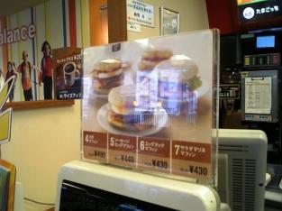 マックグリドルソーセージ&エッグ・チーズセット001